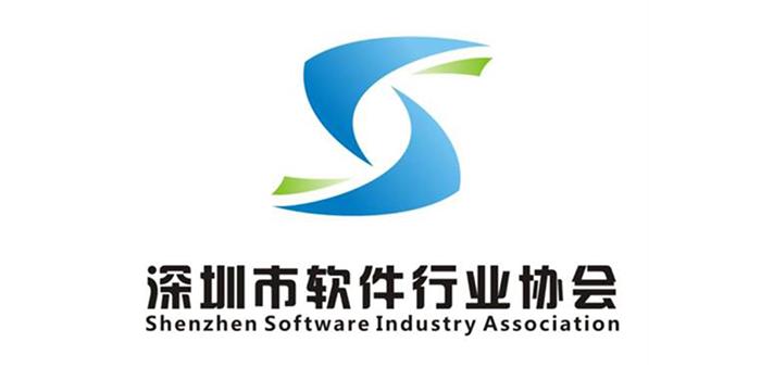 深圳软件行业协会