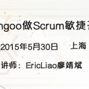2015 Leangoo Scrum课程