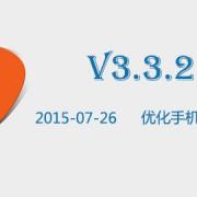 leangoo_v3.3.2
