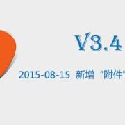 leangoo3.4版更新