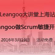 Leangoo大讲堂