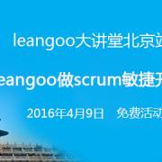 leangoo_beijing2