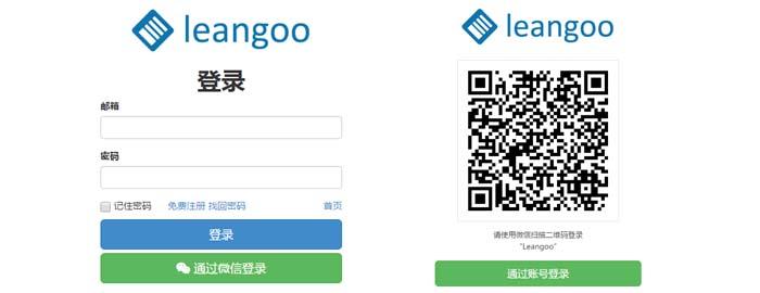 leangoo_weixin