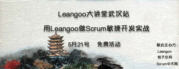 Leangoo_scrum_wuhai_2016