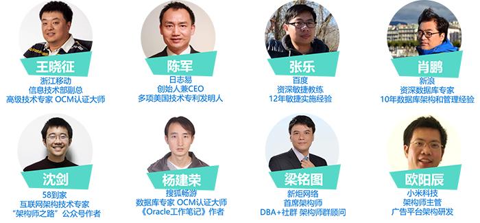 演讲嘉宾-北京