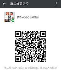 青岛开源中国二维码