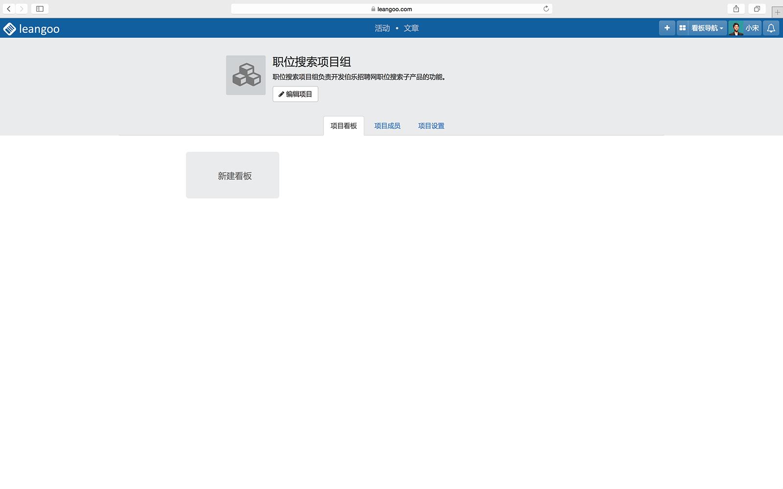 Leangoo项目页面