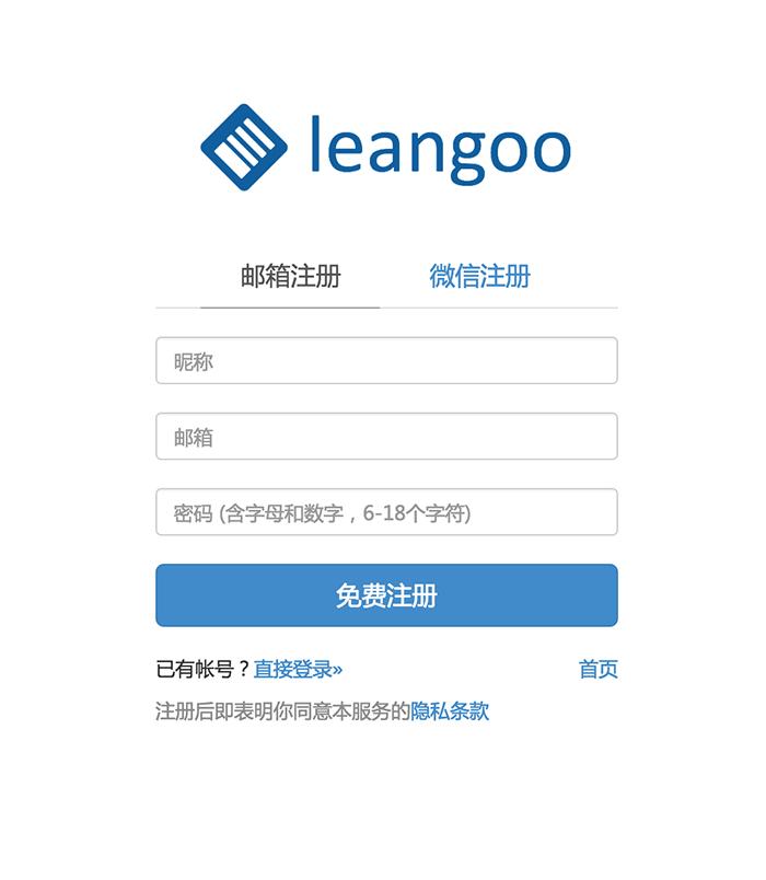 Leangoo邮箱注册