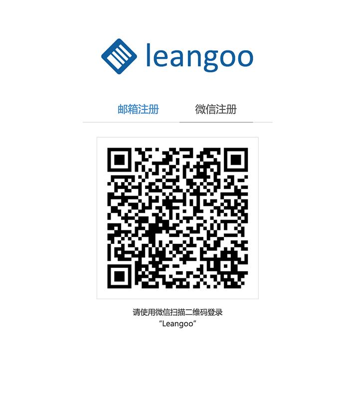 Leangoo微信二维码