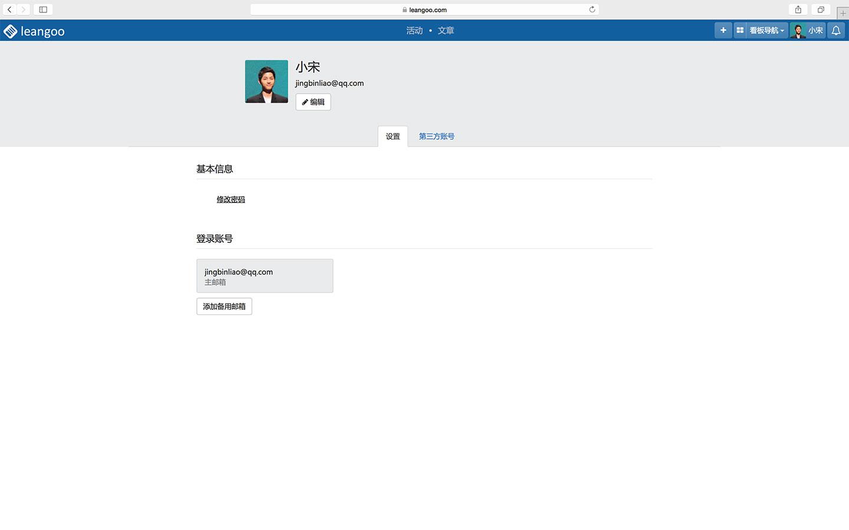 用户中心页面