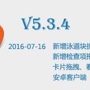 Leangoo_v5.3.4