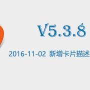 leangoo_v5.3.8