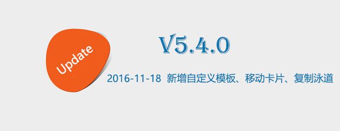 leangoo_v5.4.0