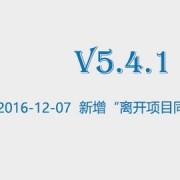leangoo_v5.4.1