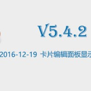 leangoo_v5.4.2