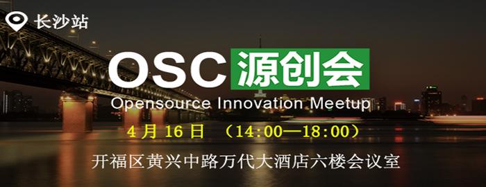 开源中国长沙站