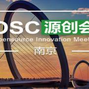 南京开源中国