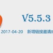 leangoo_v5.5.3
