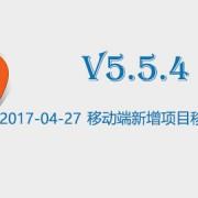leangoo_v5.5.4