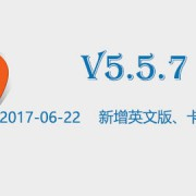 leangoo_v5.5.7