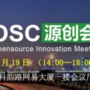 广州开源中国