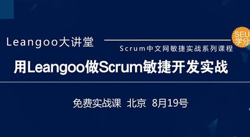 Scrum_bj