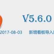 leangoo_v5.6.0