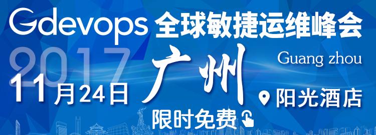 广州 敏捷运维峰会