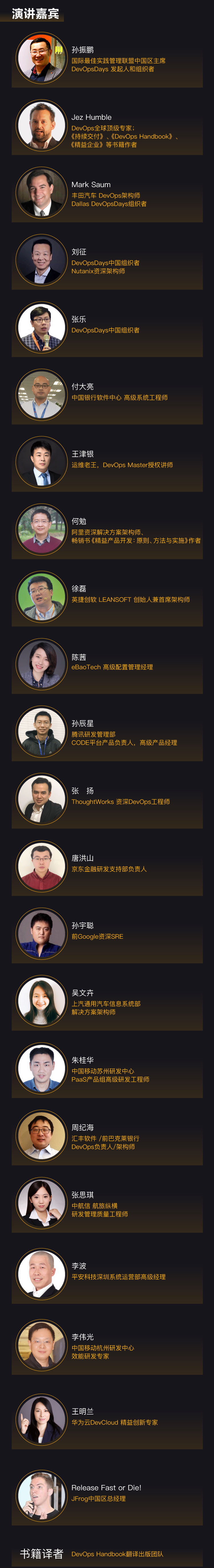 DevOpsDays Beijing 2018leangoo演讲嘉宾