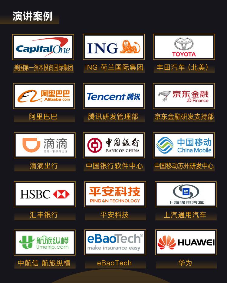 DevOpsDays Beijing 2018leangoo 演讲案例