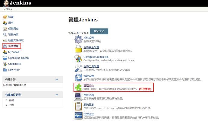 1 leangoo Jenkins系统管理