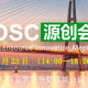 leangoo 开源中国原创会