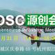 leangoo开源中国