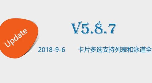 leangoo_v5.8.7