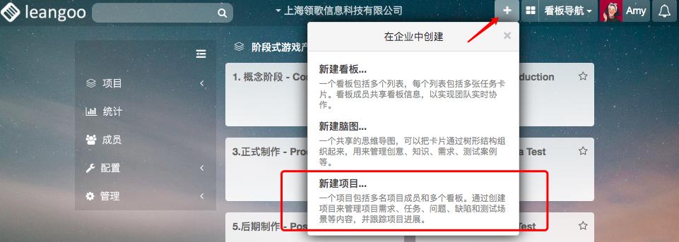 leangoo项目管理软件创建项目