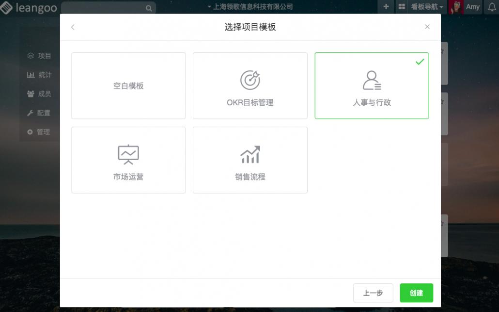 leangoo项目管理软件轻量级协作