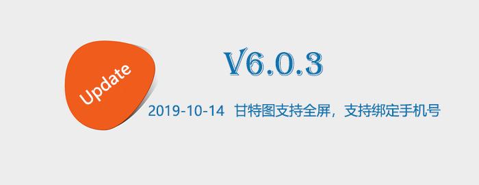 leangoo_v6.0.3