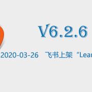 leangoo_v6.2.6