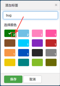 标签颜色使用次数