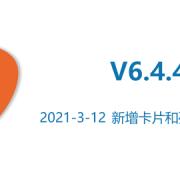 新版本6.4.4
